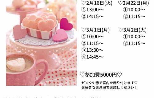 女の子限定♡撮影イベント