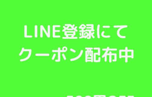 LINE500円クーポン配布中