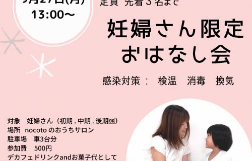 9月27日13:00〜 妊婦さん限定 おはなし会